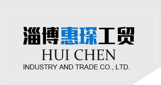 淄博huanqiu国际工贸有限gong司